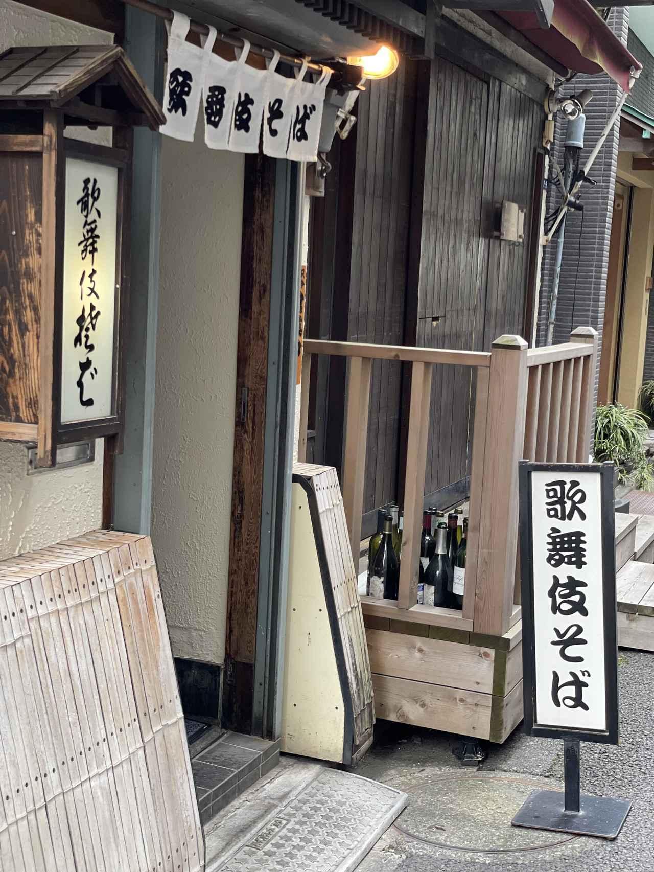 画像: 「歌舞伎そば」