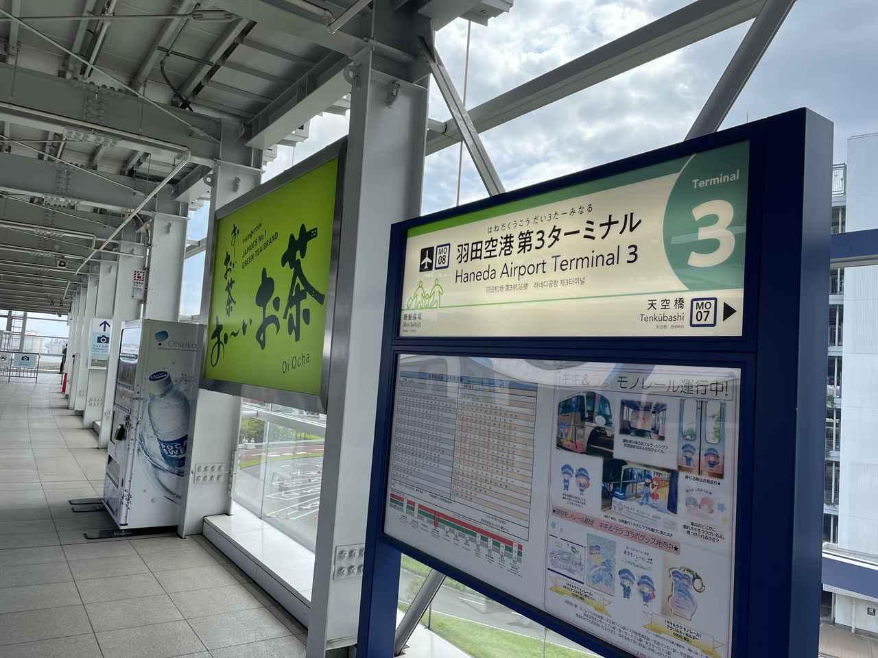 画像: 羽田空港第3ターミナル