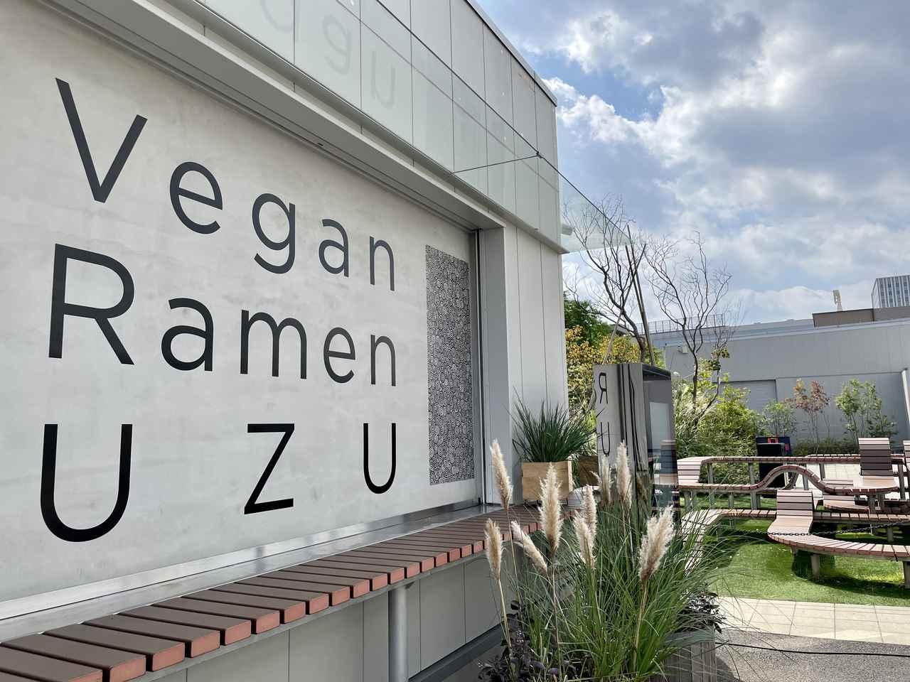 画像: ヴィーガンラーメンが食べれる?!