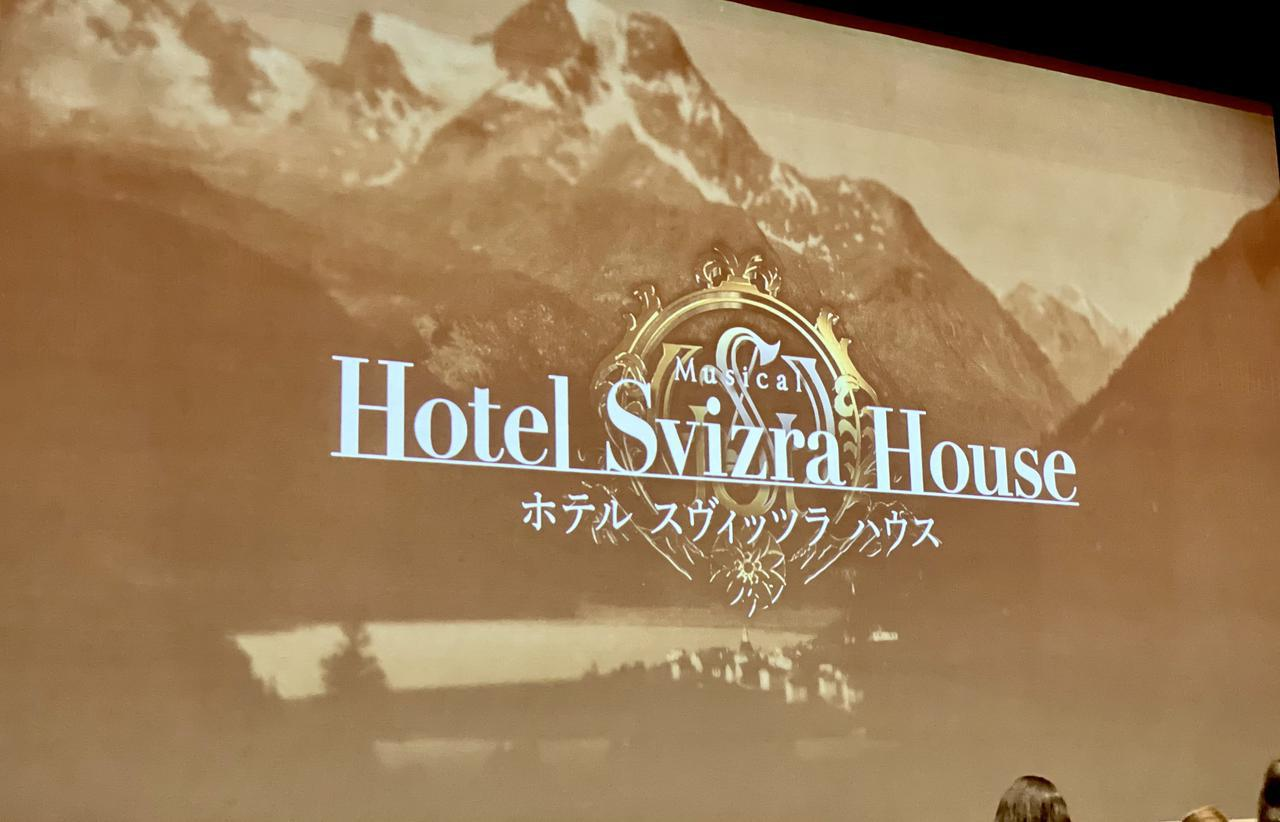 画像: 【宝塚歌劇】宙組公演「Hotel Svizra House(ホテルスヴィッツラハウス)」東京建物ブリリアホール - 【ftn】fashion trend news|ファッショントレンドニュースマガジン|すべての人におしゃれする楽しさを