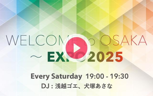 画像: 2018年10月27日(土)19:00~19:30 | WELCOM to OSAKA~EXPO2025 | FM OH! | radiko.jp