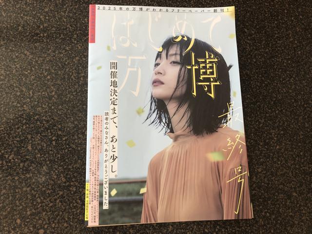 画像1: 11/10 はじめて万博 スタッフ登場!!