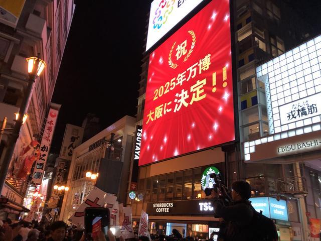 画像1: 2025年 大阪万博開催決定‼️