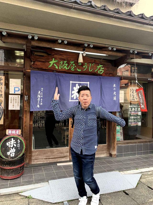 画像1: 大阪屋こうじ店!