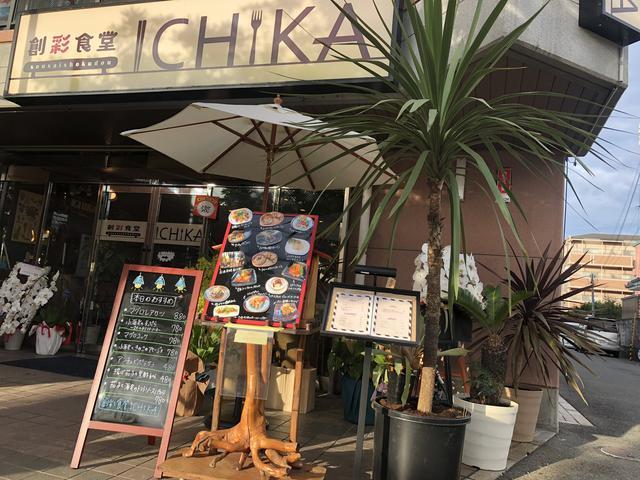 画像1: 【金星食卓】創彩食堂 ICHIKA
