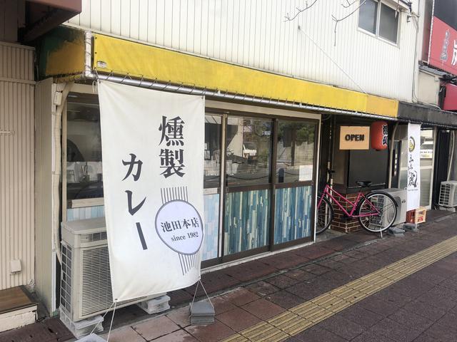 画像1: 【金星食卓】燻製カレー池田本店