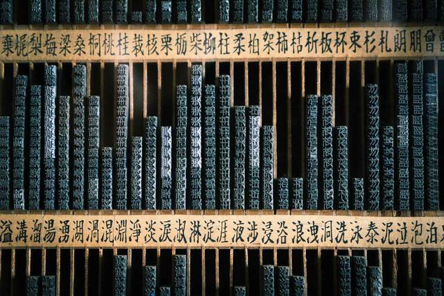画像: ▲膨大な量の活字を納めた活字棚は、活版印刷が盛んだった頃の印刷所には必需品であった。四つ足の棚であるため、職人たちからは通称「馬(うま)」と呼ばれた