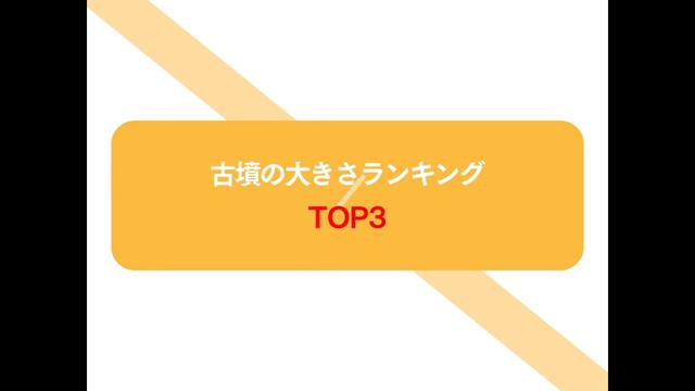 画像1: 古墳の大きさランキングTOP3 youtu.be