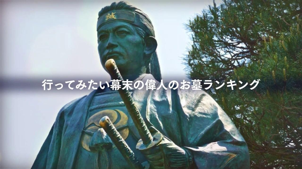 画像1: 行ってみたい幕末の偉人のお墓ランキング youtu.be