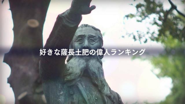 画像1: 好きな薩長土肥の偉人ランキング youtu.be