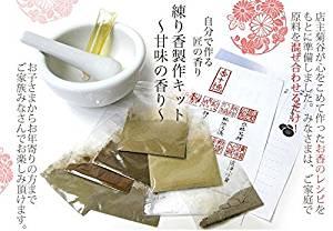 画像: 練香製作キット 甘味の香り 乳鉢&乳棒セット