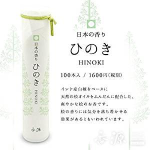 画像: 香源オリジナル 日本の香り ひのき