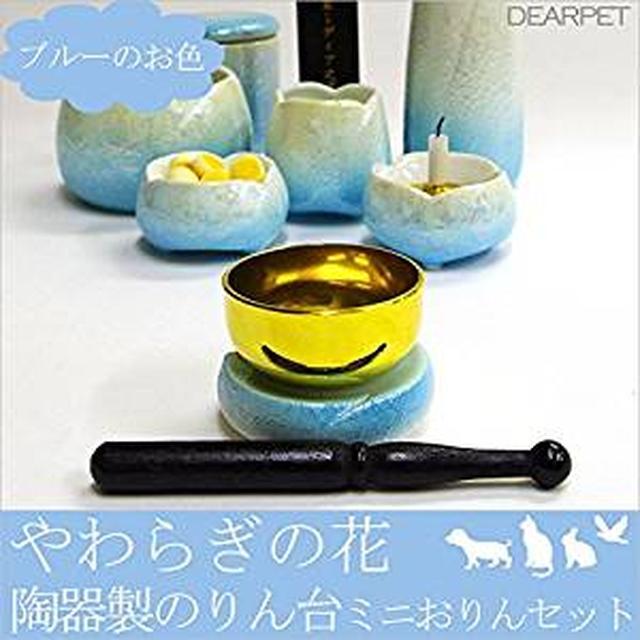 画像: 国産陶器 やわらぎの花 りん台ミニおりんセット(ラスターブルー)