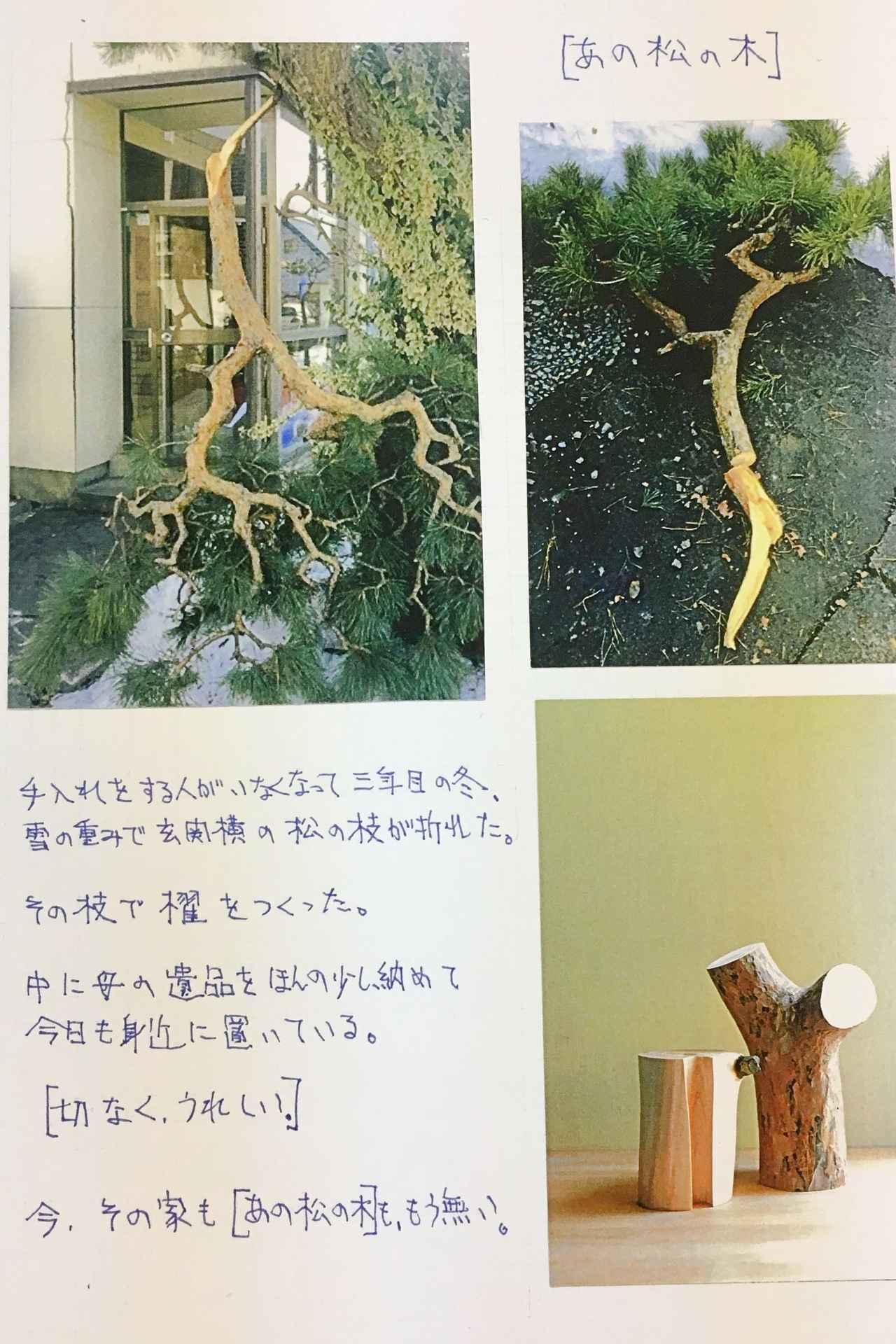 画像: 手入れをする人がいなくなって三年目の冬。 雪の重みで、玄関横の松の枝が折れた。 その枝で櫂を作った。 中に母の遺品をほんの少し納めて 今日も身近に置いている。 [切なく、うれしい。] 今、その家も [あの松の木] も、もう無い。