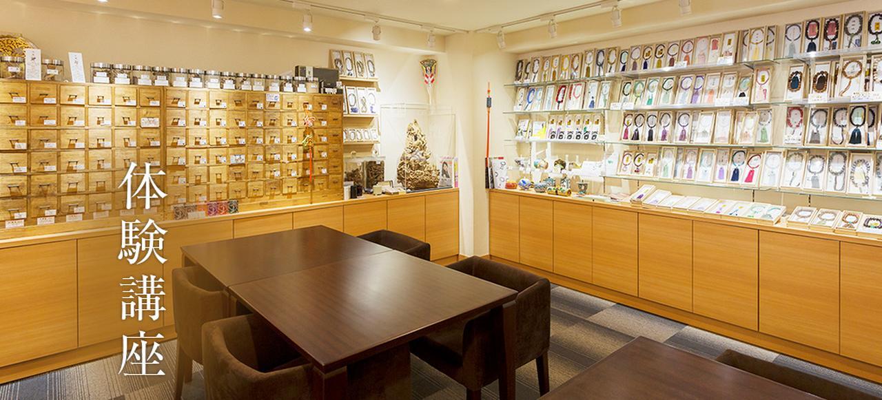 画像: 体験講座|お香・線香・数珠専門店/香源 銀座本店