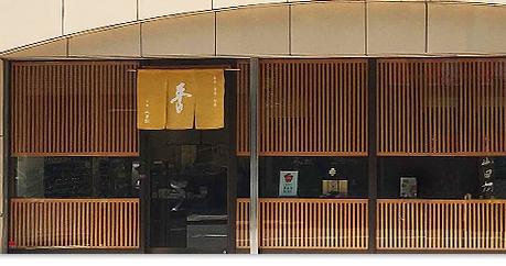 画像: 聞香体験、練香・匂い袋・印香作りができる東京の店舗6選