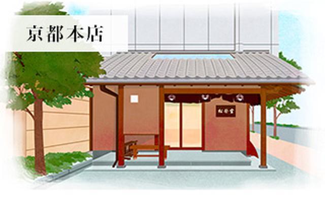 画像: 松栄堂で体験する - 香老舗 松栄堂