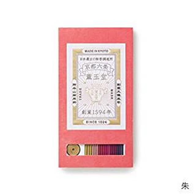画像: 【薫玉堂】 京の香り 試香 朱