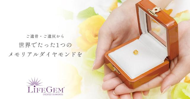 画像: 遺骨ダイヤモンド・遺灰ダイヤモンドの製造 ライフジェムジャパン 公式サイト