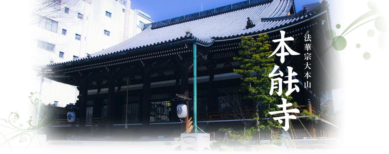 画像: 法華宗大本山 本能寺