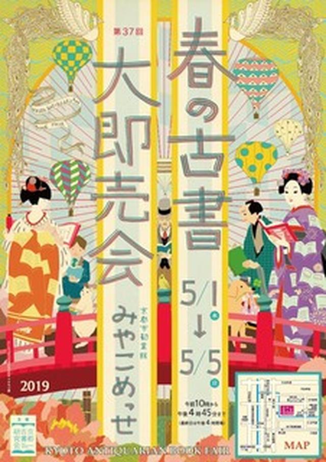 画像: 京都古書研究会