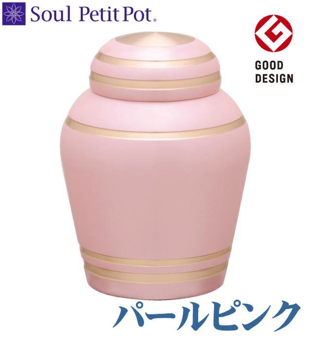 画像: ミニ骨壷 Simple Modern - シンプルモダン- 『パールピンク』