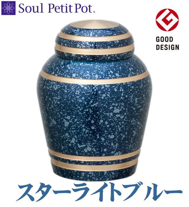画像: ミニ骨壷 Simple Modern - シンプルモダン- 『スターライトブルー』