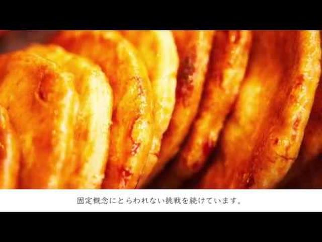 """画像: 煎餅屋 みりん堂の""""家伝の醤油タレ""""「次のあるじ 第三話」 youtu.be"""