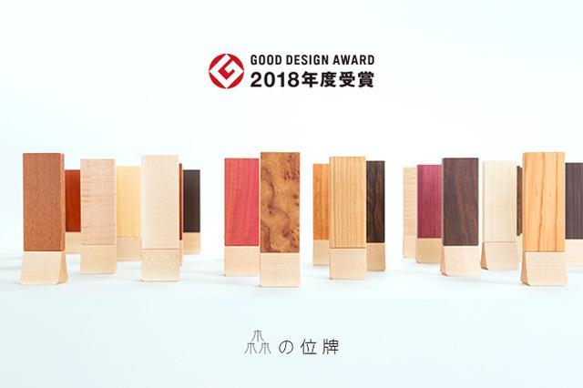 画像: 2018年グッドデザイン賞を受賞