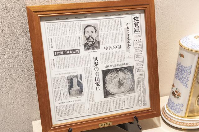 画像: 讀賣新聞(昭和51年12月27日発行)