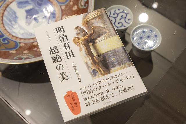 画像: 有田焼創業400年記念で、名品を紹介した一冊に香蘭社の商品が多く掲載されている。(世界文化社発行)