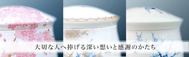 画像: 香蘭社の骨壷 『御壷』
