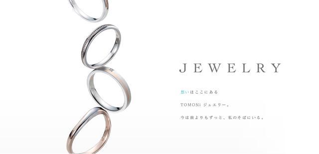 画像: 遺骨からリング(指輪)・ネックレスなどのジュエリーを作るならTOMONi
