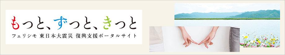 画像: 東日本大震災 毎月100円義援金