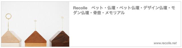 画像: 「Recolle」商品紹介