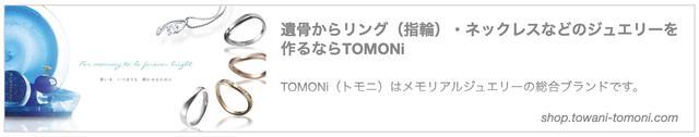 画像: TOMONiのオンラインショップ