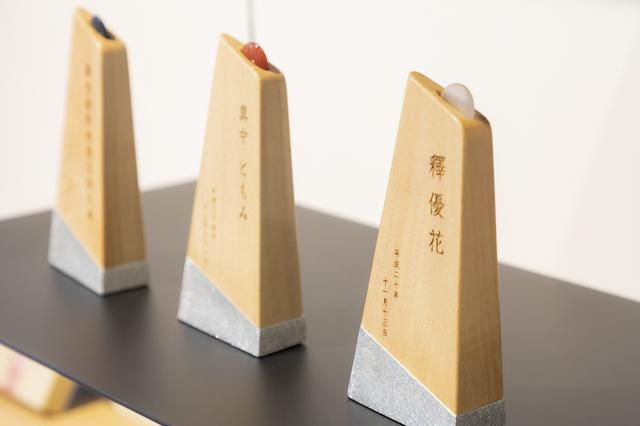 画像: 結牌(ゆいはい)/上部の守り石は取り外して、お出かけの際に身につけられる。専用のお守り袋付き。