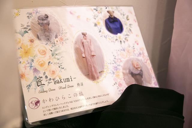 画像: エンディングドレス「かわひらこの旅」。様々なデザインがあるので、選ぶのが楽しい