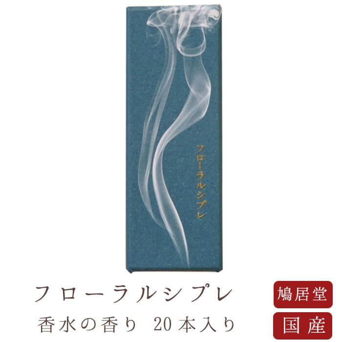 画像: フローラルシプレ 20本入り 香水の香り
