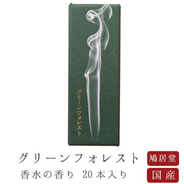 画像: グリーンフォレスト 20本入り 香水の香り