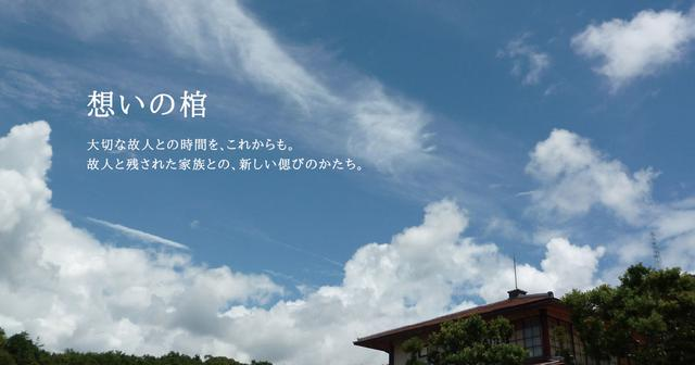 画像: 想いの棺 - 粉骨という偲び方 - Produced by Kambara
