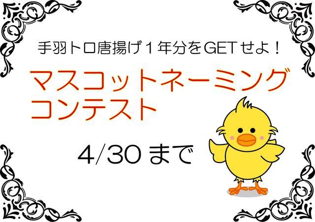 画像: 株式会社マザーフーズ【西日本NO.1!!! 鶏肉の仕入・手羽トロ・鶏肉メニュー開発ならお任せください!】  手羽トロ・焼き鳥の串打ちや仕込み・仕入、メニュー開発なら株式会社マザーフーズへ