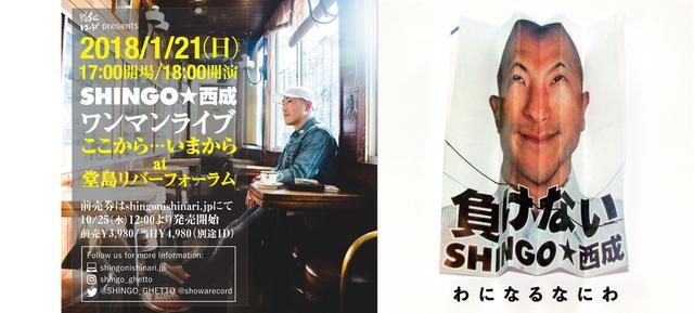 画像: SHINGO★西成オフィシャルサイト