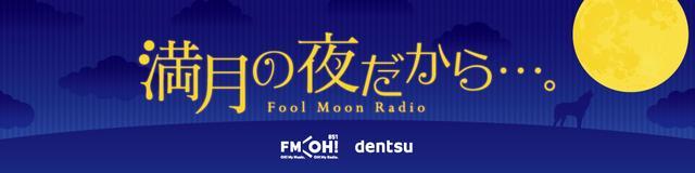 画像: 10月25日(木)25:00、FM OH!と電通のコラボレーション特別番組『満月の夜だから…。Fool Moon Radio vol.1』放送決定!