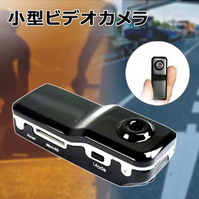 画像: [Qoo10] 【今だけ特価】■送料無料■【小型ビデオカ... : カメラ