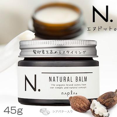 画像: [Qoo10] ナプラ N. (エヌドット) ナチュラル... : ヘア・ボディ・ネイル・香水