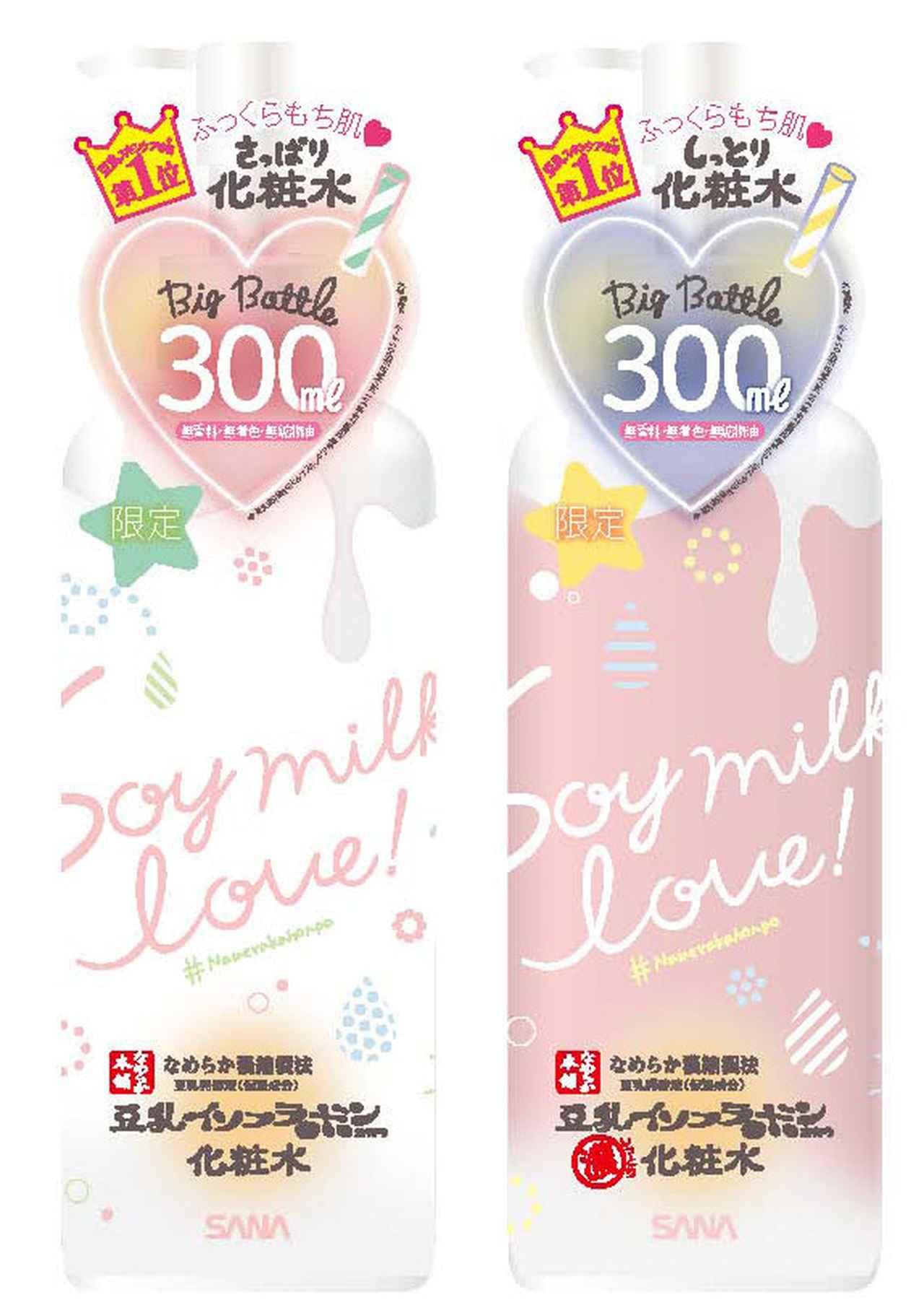 画像1: 豆乳スキンケア市場No.1『なめらか本舗』より、「化粧水」と 「しっとり化粧水」の大容量タイプ限定発売
