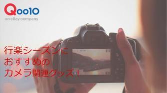 画像: Qoo10「一眼レフ」&「スマホ用カメラレンズ」人気TOP3を発表!