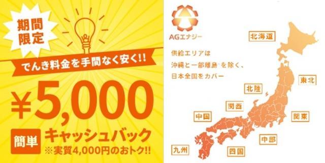 画像: Qoo10に小売電気事業者が初出店!AGエナジーが本格販売開始