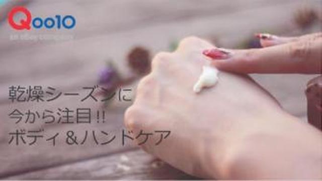 画像: 乾燥が気になる季節に!毎日使いたい注目の保湿アイテムはいかが?!